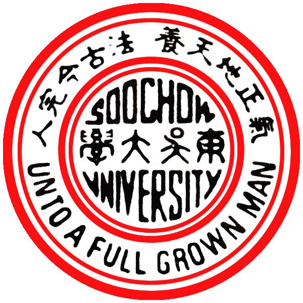 Soochow_University_Logo.png
